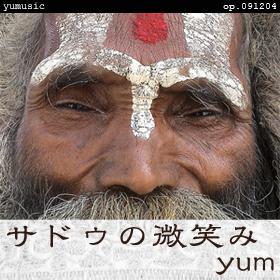 サドゥの微笑み(「土気色の微笑み」改め)op.091204