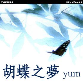胡蝶之夢 op.091223