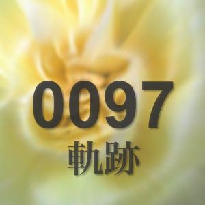 0097 軌跡