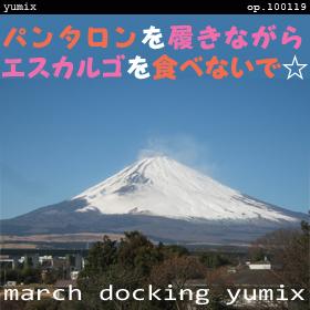 パンタロンを履きながらエスカルゴを食べないで☆ - march docking yumix -  op.100119