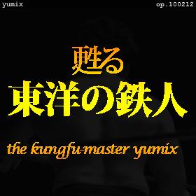 甦る東洋の鉄人 - the kungfu master yumix op.100212