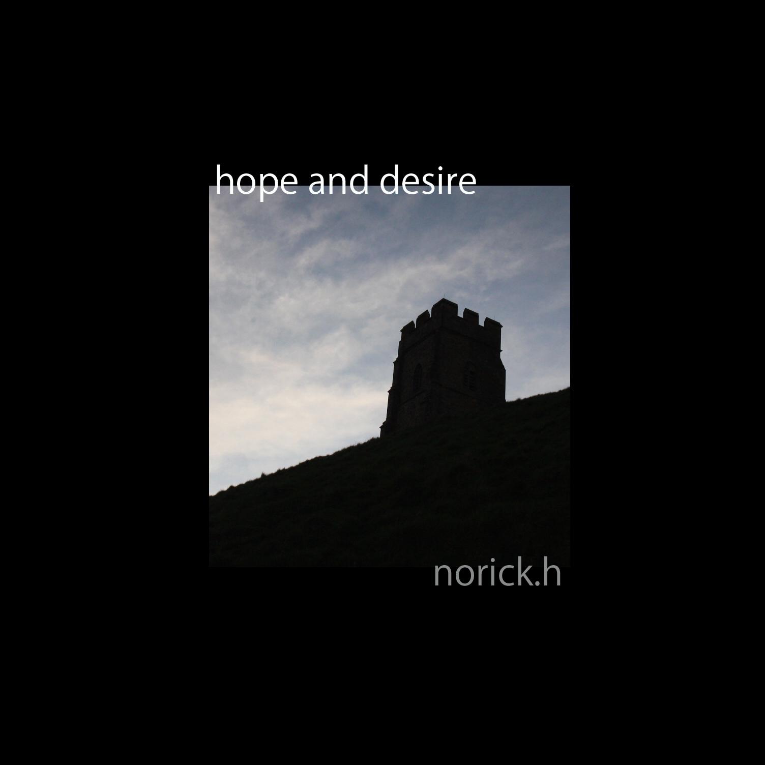 希望と欲望