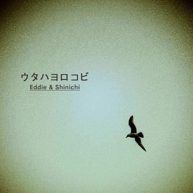 ウタハヨロコビ(Eddie&Shin)