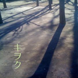 キヲク memória
