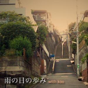 雨の日の歩み with koo