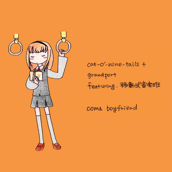 coma boyfriend (avec 移動式音楽班)