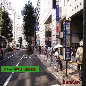 バッタリ渋谷