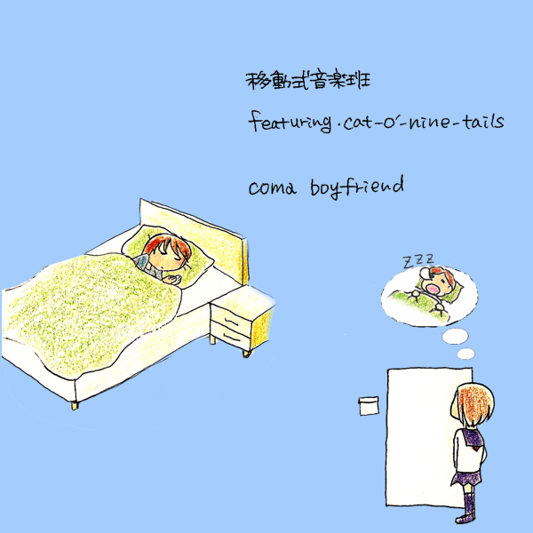 boyfriend(移動式音楽班ver.)