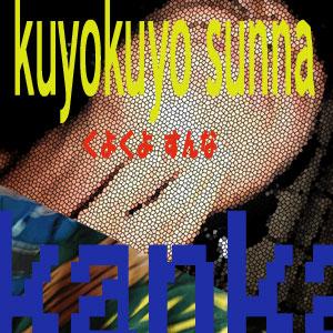 kuyokuyo sunna