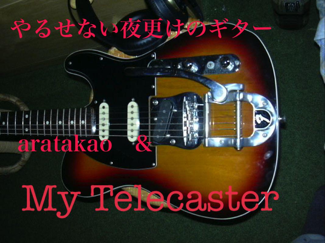 やるせない夜更けのギター