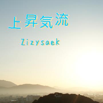 上昇気流 - ZizysaeK
