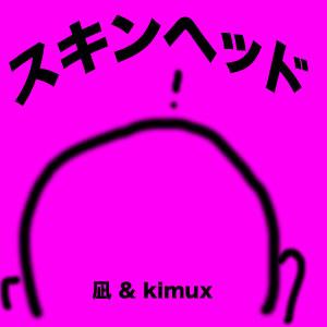 スキンヘッド (kiMix)