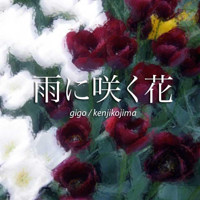 ピアノ曲 雨に咲く花