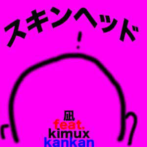 スキンヘッド feat KimuKan