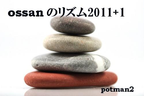 ossanのリズム2011+1