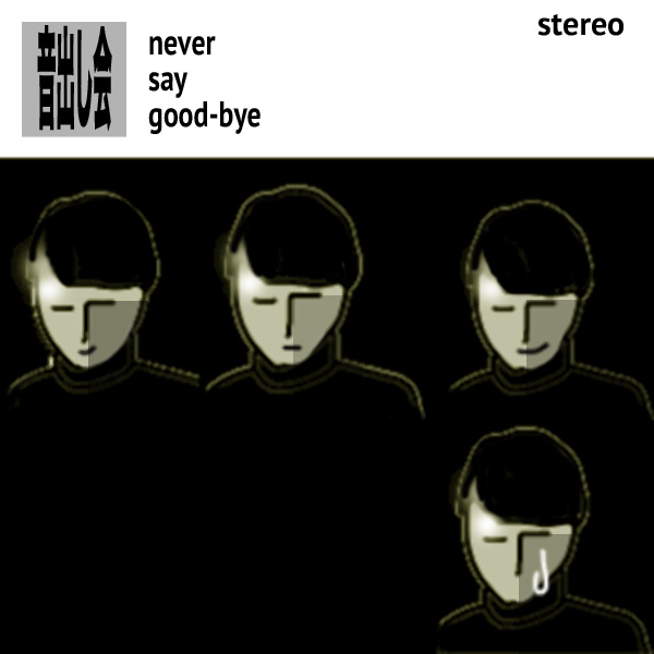 Never Say Good-bye <音出し会>