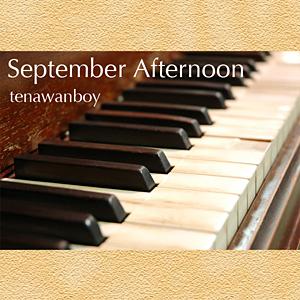 9月の午後 -Piano Solo- 楽譜付き