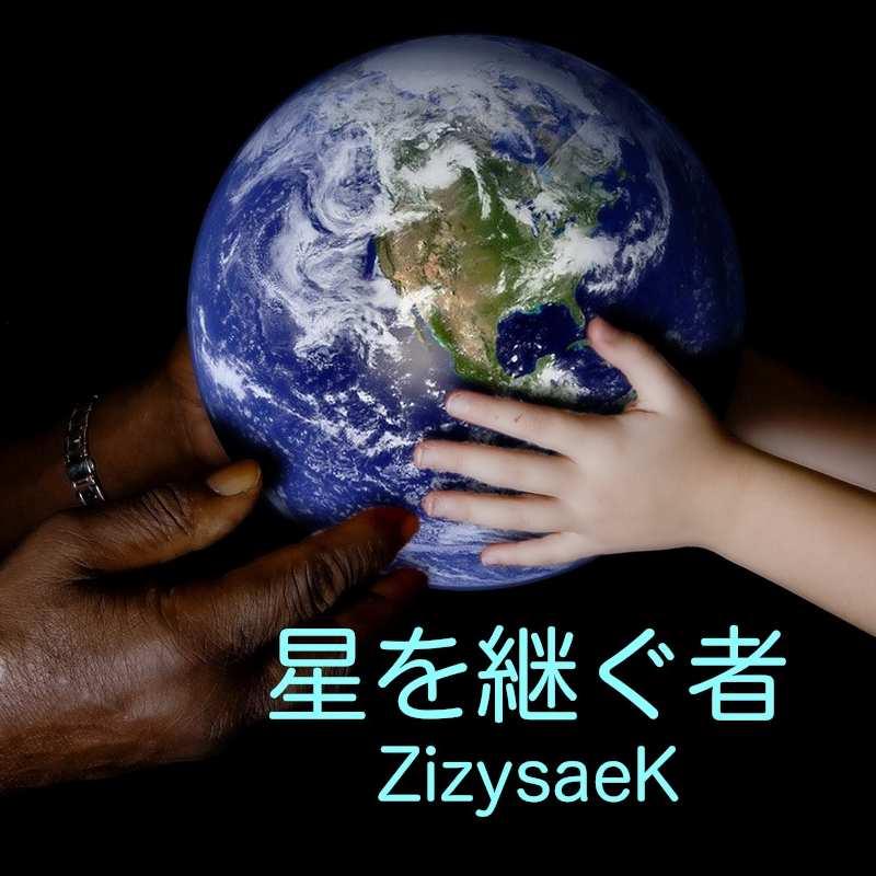 星を継ぐ者 - ZizysaeK