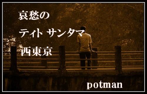 哀愁のティトサンタマ西東京