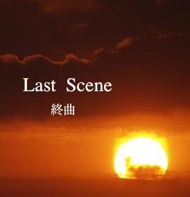 終曲(Last Scene)