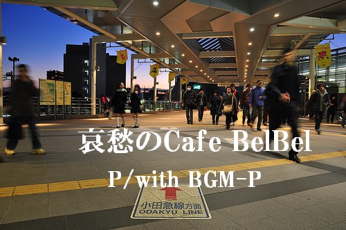 哀愁のCafe BelBel/with BGM-P