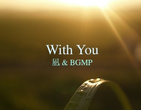 With You(凪&BGMP)