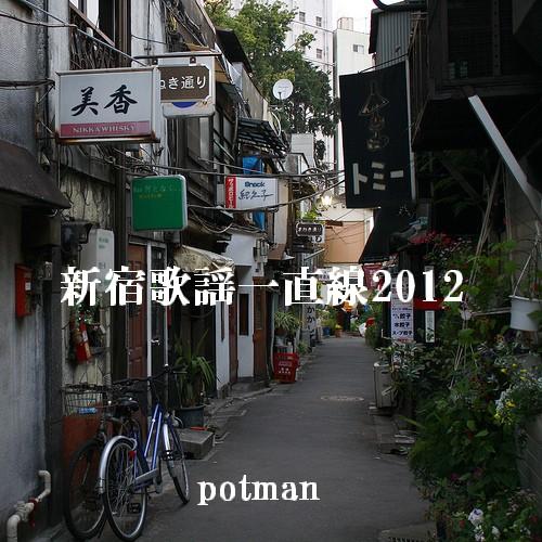 新宿歌謡一直線2012