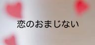 恋のおまじない/bgmp