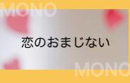 恋のおまじないMONO
