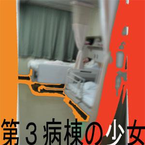 第3病棟の少女