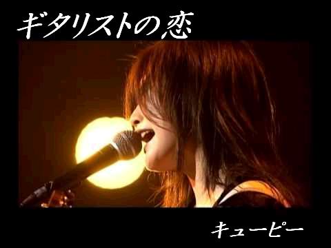 ☆ギタリストの恋/QP