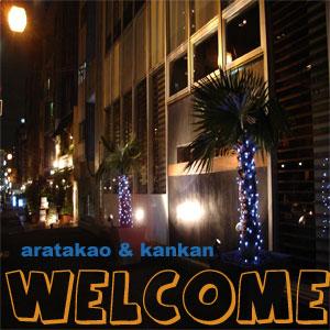 WELCOME/kankan&aratakao