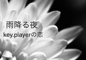 雨降る夜(key.playerの恋)