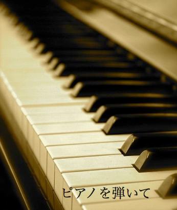 ピアノを弾いて