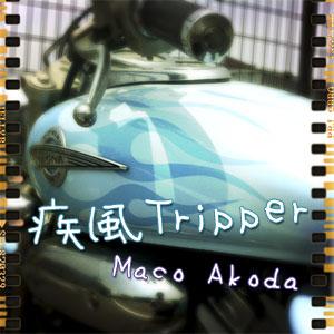 疾風Tripper