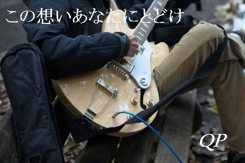この想いあなたにとどけ/バッキングギタリストの恋