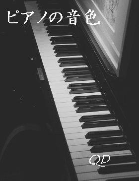 ピアノの音色/コントラバシストの恋/QP