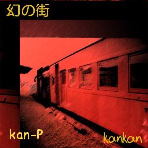幻の街‐phantom‐/kanP