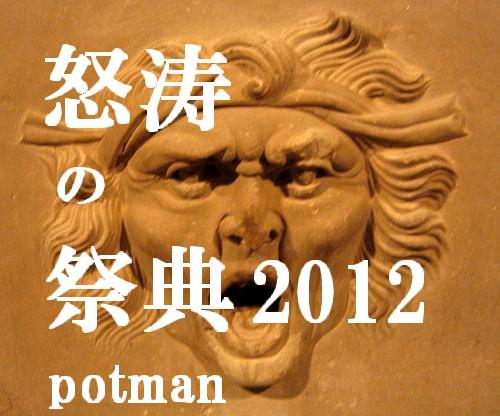 怒濤の祭典2012