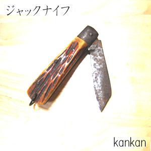 ジャックナイフ