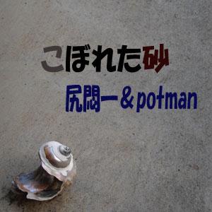 こぼれた砂/尻 悶一&potman