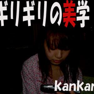 ギリギリの美学 -kankan Ver.-