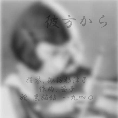 「水の空に眠る」外伝〜『彼方から』黒猫館の諏訪嬢 version