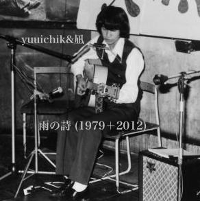 雨の詩 (1979+2012)