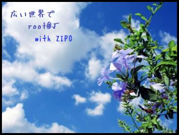 広い世界で root&zipo