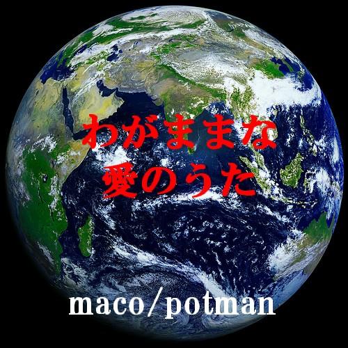 わがままな愛のうた maco/potman