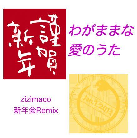 わがままな愛のうた - zizimaco新年会Remix