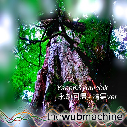 永劫回帰/精霊ver (Wub Machine Remix)