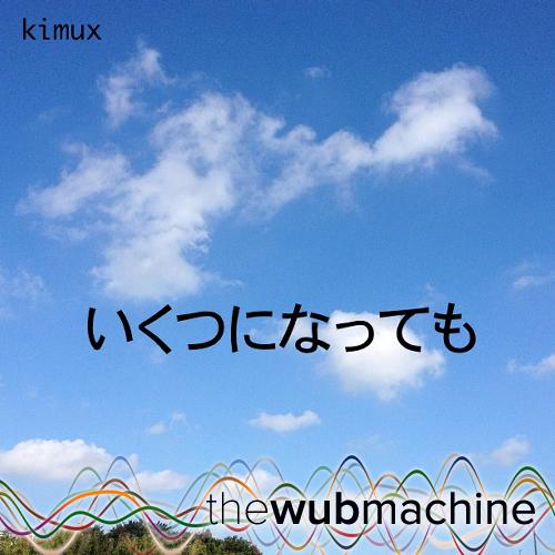 いくつになっても闇を突いた角 (Wub Machine Remix)