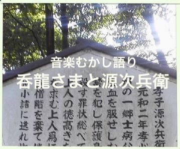 呑龍さまと源次兵衛(音楽昔語り)